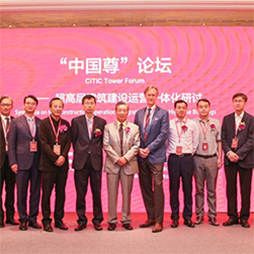 CTBUH Participates in the China Zun Forum