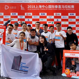 CTBUH China Participates in  Vertical Marathon